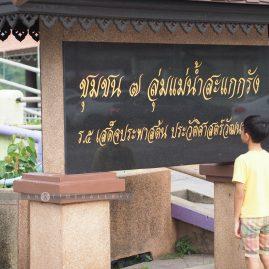 Uthai พามา See::Family