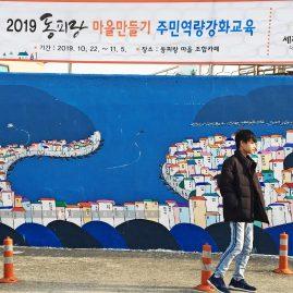 Dongpirang Mural Painting Village::Family