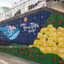 Dongpirang Mural Painting Village::Resort